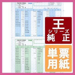 ソリマチ専用帳票サプライ 給与・賞与明細書(明細型)A4 単票 100枚 (SR2101)|pcoffice