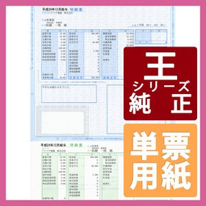ソリマチ専用帳票サプライ 給与・賞与明細書(封筒型)A4 単票 300枚 (SR211)|pcoffice