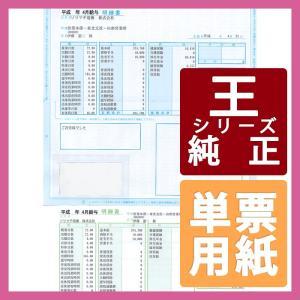 ソリマチ専用帳票サプライ 給与・賞与明細書(封筒型)A4 単票 100枚 (SR2111)|pcoffice