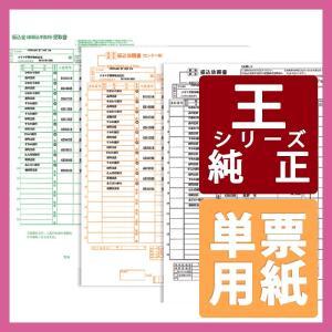 ソリマチ専用帳票サプライ 銀行振込依頼書3枚セット A4 単票 150セット (SR212)|pcoffice