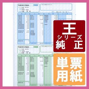 ソリマチ専用帳票サプライ 給与・賞与明細書(明細タテ型)A4 単票 500枚 (SR230)|pcoffice