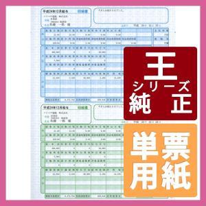 ソリマチ専用帳票サプライ 給与・賞与明細書(明細ヨコ型)A4 単票 500枚 (SR231)|pcoffice