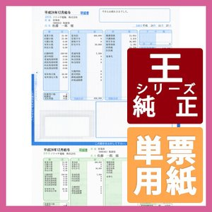 ソリマチ専用帳票サプライ 給与・賞与明細書(封筒型・シール付き)A4 単票 200枚 (SR232)|pcoffice