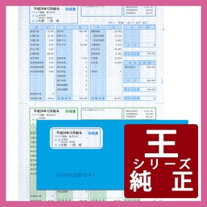 ソリマチ専用帳票サプライ 給与・賞与明細書(SR210)・封筒(SR291)割引セット 500枚 (SR280)|pcoffice