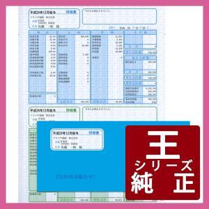 ソリマチ専用帳票サプライ 給与・賞与明細書(SR230)・封筒(SR291)割引セット 500枚 (SR281)|pcoffice