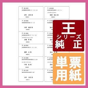 ソリマチ専用帳票サプライ 宛名タックシール12面 A4 単票 200枚 (SR290)|pcoffice