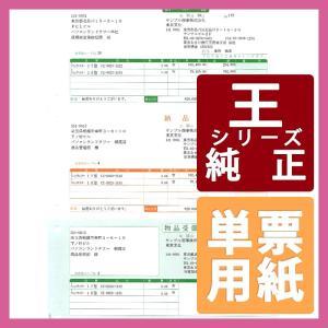 ソリマチ専用帳票サプライ 納品書B(請求書・納品書・物品受領書)(総額表示)A4 単票 500枚 (SR631)|pcoffice