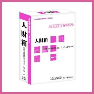 渡敬情報システム 人財箱 基本プログラム 人事情報管理システム|pcoffice