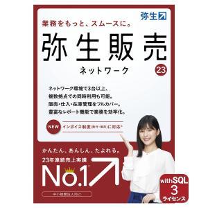 弥生販売18ネットワーク3ライセンスwithSQL ※ご注文後、要申請書提出※要サーバー機商品(HMAL0401)|pcoffice