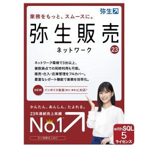 弥生販売18ネットワーク5ライセンスwithSQL ※ご注文後、要申請書提出※要サーバー機商品(HMAL0601)|pcoffice