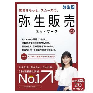 弥生販売18ネットワーク20ライセンスwithSQL ※ご注文後、要申請書提出※要サーバー機商品(HMAL1401)|pcoffice