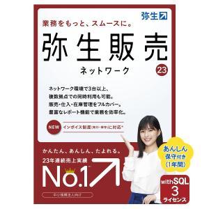 弥生販売18ネットワーク3ライセンスwithSQL あんしん保守サポート付き ※ご注文後、要申請書提出※要サーバー機商品(HMAL0401+500526)|pcoffice