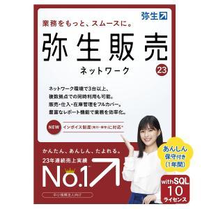弥生販売18ネットワーク10ライセンスwithSQL あんしん保守サポート付き ※ご注文後、要申請書提出※要サーバー機商品(HMAL1001+500529)|pcoffice