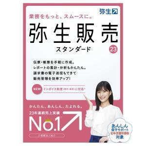 弥生販売18スタンダード(HTAL0001)|pcoffice