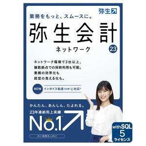 弥生会計17ネットワーク5ライセンスwithSQL [消費税法改正対応]※ご注文後、要申請書提出※要サーバー機商品(YMAK0601)|pcoffice