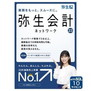 弥生会計17ネットワーク10ライセンスwithSQL [消費税法改正対応]※ご注文後、要申請書提出※要サーバー機商品(YMAK1001)|pcoffice