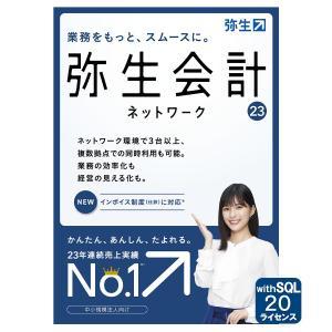 弥生会計17ネットワーク20ライセンスwithSQL [消費税法改正対応]※ご注文後、要申請書提出※要サーバー機商品(YMAK1401)|pcoffice