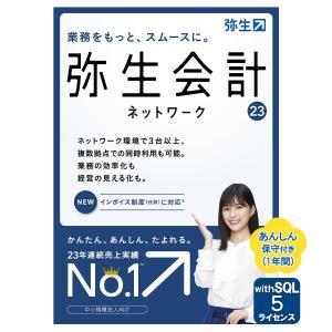 弥生会計17ネットワーク5ライセンスwithSQL あんしん保守サポート付き [消費税法改正対応]※ご注文後、要申請書提出※要サーバー機商品(YMAK0601+500263)|pcoffice