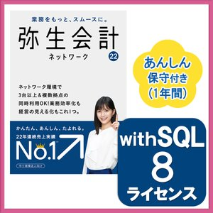 弥生会計17ネットワーク8ライセンスwithSQL あんしん保守サポート付き [消費税法改正対応]※ご注文後、要申請書提出※要サーバー機商品(YMAK0801+500525)|pcoffice