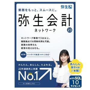 弥生会計17ネットワーク10ライセンスwithSQL あんしん保守サポート付き [消費税法改正対応]※ご注文後、要申請書提出※要サーバー機商品(YMAK1001+500264)|pcoffice