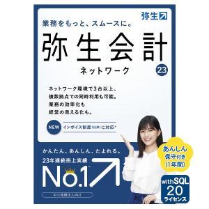 弥生会計17ネットワーク20ライセンスwithSQL あんしん保守サポート付き [消費税法改正対応]※ご注文後、要申請書提出※要サーバー機商品(YMAK1401+500333)|pcoffice