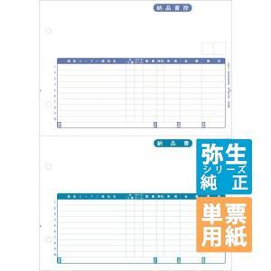 弥生サプライ 納品書/納品書控 単票用紙 1000枚入 (332001T)|pcoffice