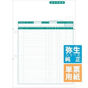 弥生サプライ 請求明細書 単票用紙 1000枚入 (332003)|pcoffice