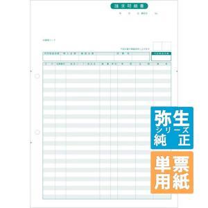 弥生サプライ 請求明細書 単票用紙 500枚入 (332004)|pcoffice