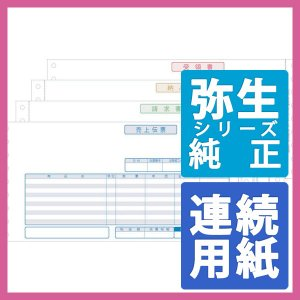 弥生サプライ 売上伝票 連続用紙 500セット (334201)|pcoffice