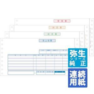 弥生サプライ 売上伝票 連続用紙 500セット (334203)|pcoffice