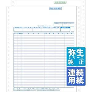 弥生サプライ 請求明細書 連続用紙 500セット (334204)|pcoffice
