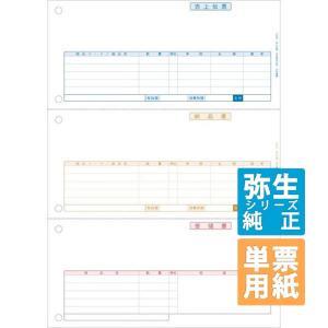 弥生サプライ 売上伝票 単票用紙 500枚入 (334301)|pcoffice