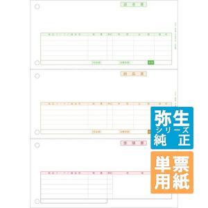 弥生サプライ 請求書 単票用紙 500枚入 (334302)|pcoffice