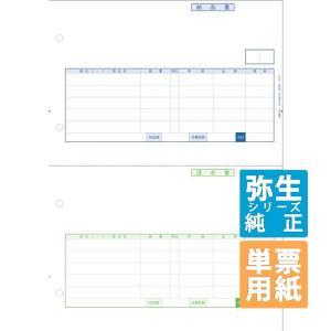 弥生サプライ 納品書 単票用紙 1000枚入 (334401)|pcoffice