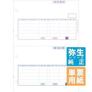 弥生サプライ 納品書/納品書控 単票用紙 1000枚入 (334401T)|pcoffice