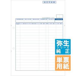 弥生サプライ 請求明細書 単票用紙 1000枚入 (334402) pcoffice