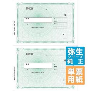 弥生サプライ 領収証 単票用紙 400枚入 (334405)|pcoffice
