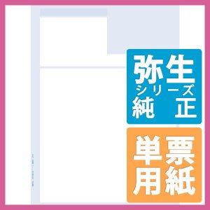 弥生サプライ 見積書 ブルー 単票用紙 150枚入 (334412)|pcoffice