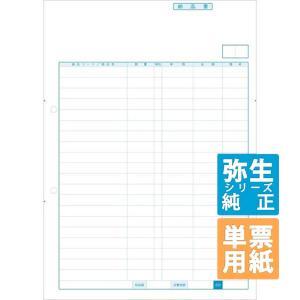 弥生サプライ 納品書 単票用紙 1000枚入 (334501) pcoffice