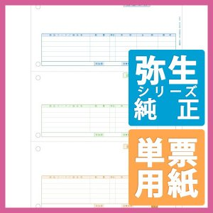 弥生サプライ 売上伝票 単票用紙 500枚入 (334601)|pcoffice