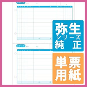弥生サプライ 振替伝票 単票用紙 1000枚入 (132001)|pcoffice