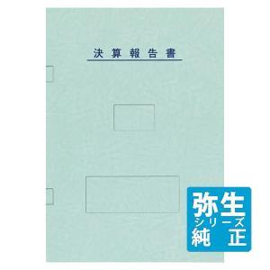 弥生サプライ 決算書表紙 ブルー 50冊入 (333007)|pcoffice