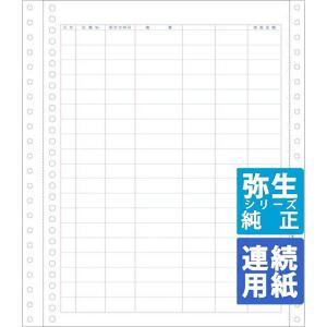 弥生サプライ A4元帳連続用紙3行明細 連続用紙 1000セット (334001)|pcoffice