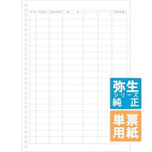 弥生サプライ A4元帳ページプリンタ3行明細  単票用紙 1000枚入 (334002)|pcoffice