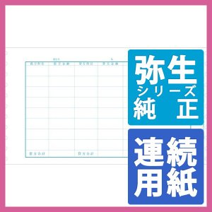 弥生サプライ 仕訳伝票連続用紙3行明細 連続用紙 2000セット (334003)|pcoffice