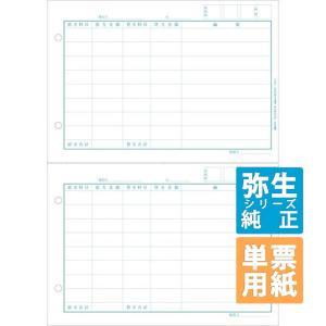 弥生サプライ 仕訳伝票3行明細 単票用紙 1000枚入 (334004)|pcoffice