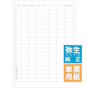 弥生サプライ 元帳3行明細用紙 単票用紙 1000枚入 (335001)|pcoffice