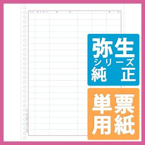 弥生サプライ 元帳3行明細用紙 単票用紙 1000枚入 (335101)|pcoffice
