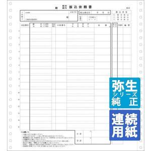 弥生サプライ 銀行振込用紙 連続用紙 200セット (189275)|pcoffice
