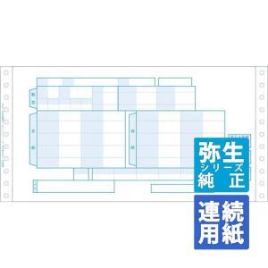 弥生サプライ 給与明細書2P 連続用紙 1000セット (200027)|pcoffice